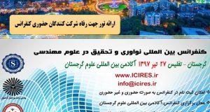 کنفرانس نوآوری و تحقیق در علوم مهندسی