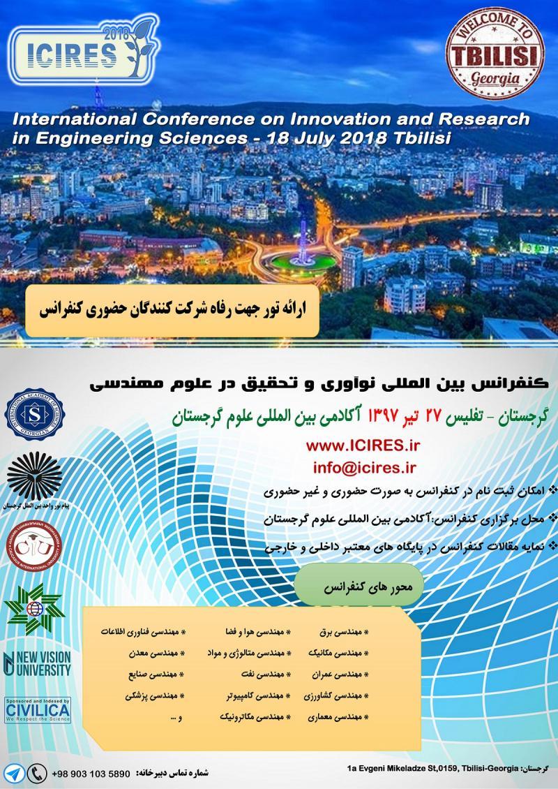 کنفرانس نوآوری و تحقیق در علوم مهندسی در گرجستان