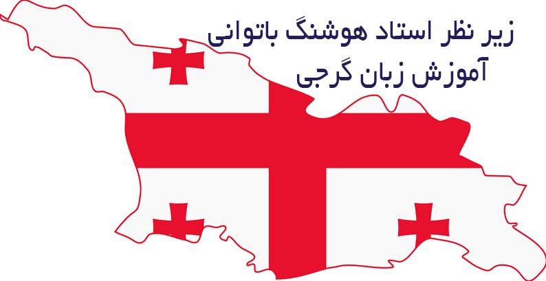 آموزش زبان گرجی در گرجستان