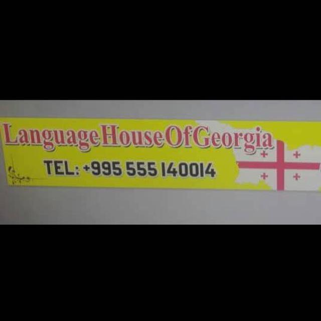 خانه زبان گرجستان