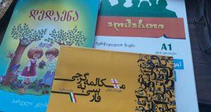 آموزش زبان گرجی در تفلیس