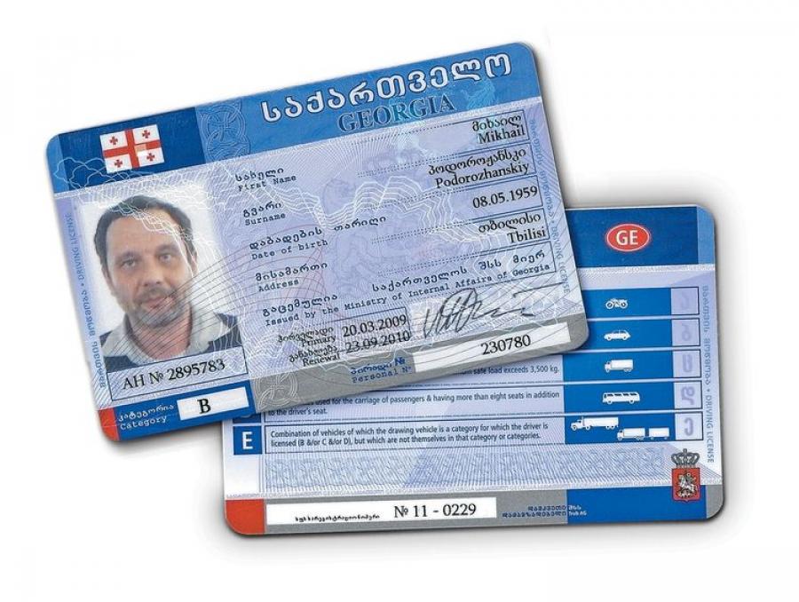 گواهینامه رانندگی گرجستان