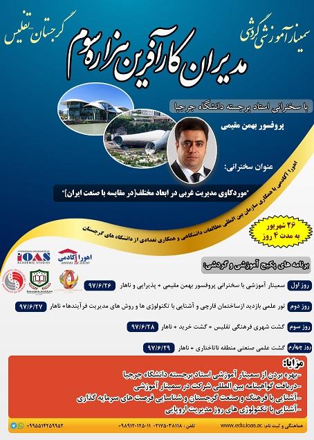 سمینار بهمن مقیمی