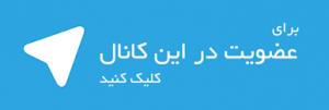 کانال تلگرام صرافی در گرجستان