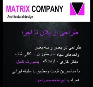 ريمونت و نوسازي و بازسازي ماتریکس در گرجستان تفلیس