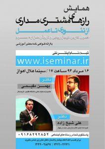 همایش بهمن مقیمی