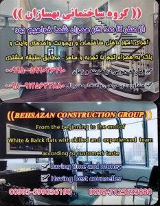 گروه ساختمانی بهسازان