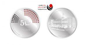 سکه در گرجستان