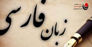 زبان فارسی در گرجستان