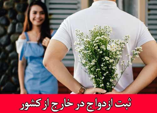 ثبت ازدواج در خارج از کشور