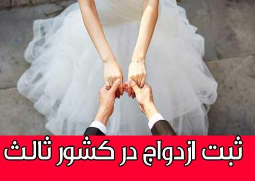 ثبت ازدواج در کشور ثالث