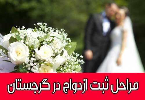 مراحل ثبت ازدواج در گرجستان