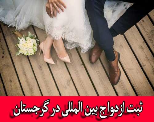 ثبت ازدواج بین المللی در ارمنستان