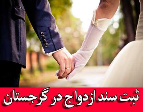 ثبت سند ازدواج در گرجستان