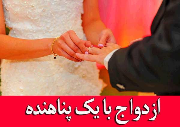 ازدواج با یک پناهنده