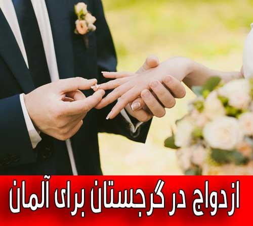 ازدواج در گرجستان برای آلمان
