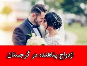 ازدواج پناهنده در گرجستان