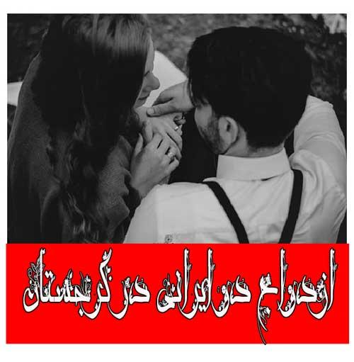 ازدواج دو ایرانی در گرجستان