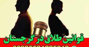 قوانین طلاق در گرجستان