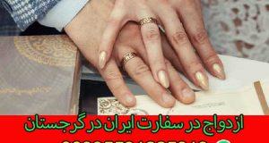ازدواج در سفارت ایران در گرجستان